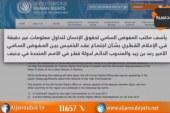 الجنوبية الحدث..الإعلام القطري لا يخضع للمهنية و يشجع على نشر الفوضى…