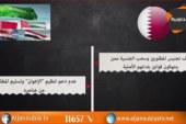 الجنوبية الحدث..وثائق إتفاق الرياض2013 تكشف أكاذيب قطر
