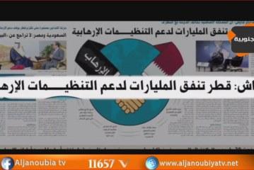 الجنوبية الحدث..كيف ساهمت قطر في زعزعة الإستقرار بكل من مصر و ليبيا سنة 2012