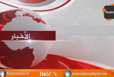 الـــنـــشــــرة الإخـــبــــــاريـــــة 11-07-2017