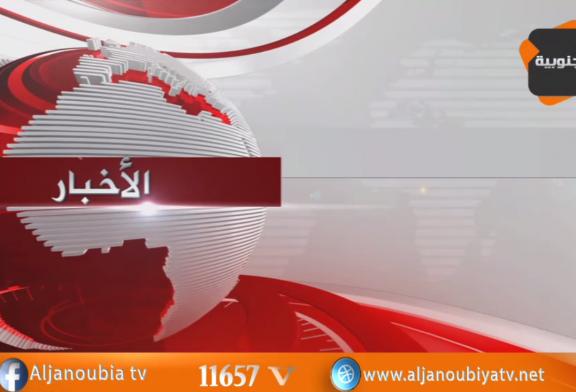 الـــنـــشــــرة الإخـــبــــــاريـــــة 15-07-2017