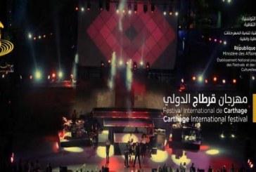 عرض موسيقي تكريمي للموسيقى التونسية في افتتاح الدورة 53 لمهرجان قرطاج الدولي
