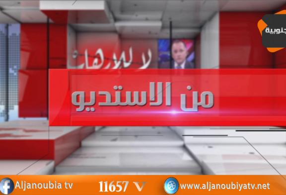 من الأستوديو..تطورات الحياة السياسية في تونس…