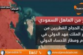الجنوبية الحدث..الملك سلمان بن عبد العزيز يتكفل بإستضافة الحجاج القطريين