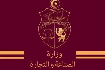 وزارة التجارة: ملتزمون بالعمل على إصلاح منظومة الدعم ولاسيما منها المتعلق بقطاع المخابز