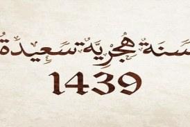 غدا الخميس هو أول يوم من شهر محرم 1439 هجري