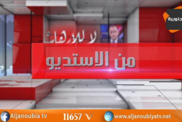 من الأستوديو..تطورات الحياة السياسية التونسية