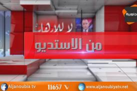 من الأستوديو..الإتحاد العام التونسي للشغل و علاقته بالسلطة