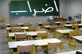 نوفمبر القادم : إضراب عام بكافّة المؤسسات التربوية