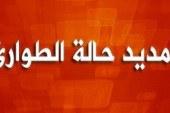 رئيس الجمهورية يقرر التمديد في حالة الطوارئ لمدة شهر