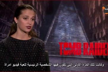 الجنوبية في قلب هوليوود Al janoubia au coeur de hollywood.. الممثلة العالمية  alicia vikander