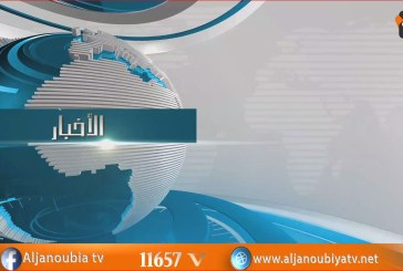 الـــنـــشــــرة الإخـــبــــــاريـــــة 30 – 03 -2018