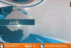 الـــنـــشــــرة الإخـــبــــــاريـــــة 22 – 03 -2018