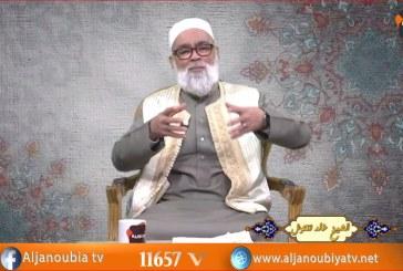 #و_ذكر مع فضيلة الشيخ خالد تنتوش الحلقة10..إصباغ الوضوء