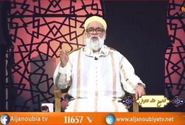 """نور الإيمان مع فضيلة الشيخ خالد تنتوش الحلقة09..""""تقوى الله"""""""