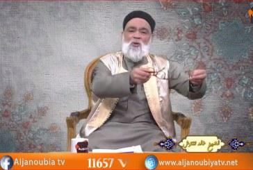 #و_ذكر مع فضيلة الشيخ خالد تنتوش الحلقة9..التوكل على الله