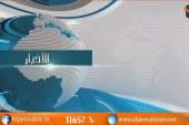 الـــنـــشــــرة الإخـــبــــــاريـــــة 13 – 04 -2018