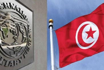 صندوق النقد الدولي يُحذر تونس و يقدم تقريرا أسودا..