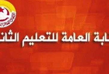 جامعة التعليم الثانوي..غدا الإربعاء استئناف الدروس مع مواصلة حجب الاعداد