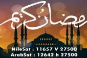 مفتي الجمهورية..الخميس أوّل أيام رمضان في تونس