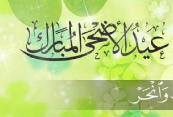 مفتي الجمهورية..عيد الإضحى سيكون يوم الثلاثاء 21 أوت 2018