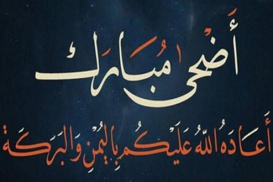 رئاسة الحكومة:عطلة الاعوان العموميين لعيد الاضحى يومي الثلاثاء والاربعاء 21 و22 اوت