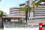 البنك المركزي التونسي يقرر الإبقاء على نسبة الفائدة المديرية دون تغيير