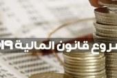 وزير المالية: ميزانية الدولة لسنة 2019 ستكون في حدود 40 مليار دينار