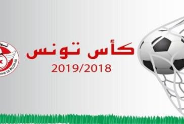 النتائج الكاملة للدور التمهيدي الاول لكأس تونس
