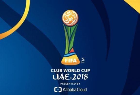 مونديال الأندية 2018: برنامج المباريات