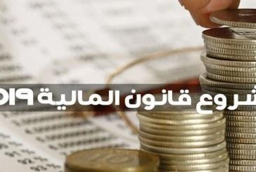 نواب النهضة و كتلة الشاهد يصوتون بالإجماع: تفاصيل التصويت على قانون المالية