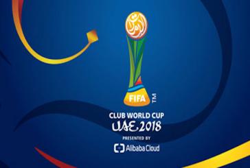 اليوم : نهائي مونديال الأندية بين ريال مدريد والعين الإماراتي