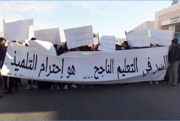 نابل: تحركات تلمذية بأغلب المدارس الاعدادية والمعاهد الثانوية ووقفة احتجاجية أمام المندوبية الجهوية للتربية