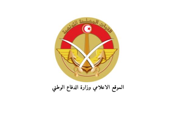 بلاغ وزارة الدفاع الوطني