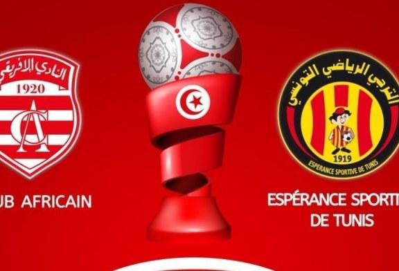 التونسي والإفريقي كأس السوبر التونسي: الجامعة تتفطن لخطأ كارثي قبل مباراة الترجي
