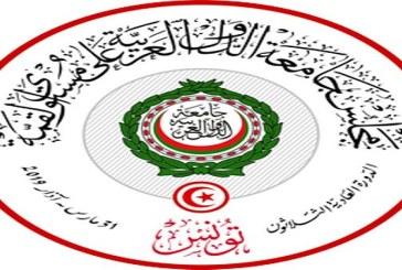 انطلاق اجتماع وزراء الخارجية التحضيري على مستوى الدورة 31 للقمة العربية بتونس