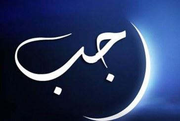 مفتي الجمهورية: الجمعة 8 مارس هو الفاتح من شهر رجب 1440هـجري