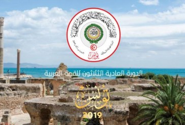 القمة العربية بتونس: انطلاق اجتماعات المجلس الاقتصادي الاجتماعي