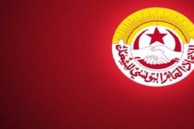 بمناسبة غرة ماي : اتحاد الشغل يصدر بيانا يدعو فيه الى توفير الحماية للعملة في القطاع الفلاحي وتفعيل الاتفاقات المبرمة في هذا الشان