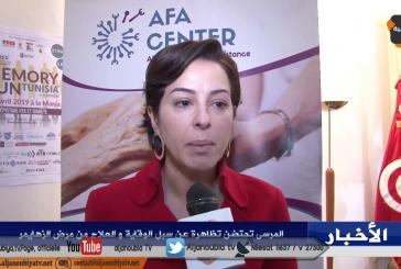المرسى تحتضن تظاهرة عن سبل الوقاية والعلاج من مرض الزهايمر
