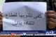 نابل :وقفة احتجاجية لأعوان واطارات المندوبية الجهوية للشؤون الثقافية