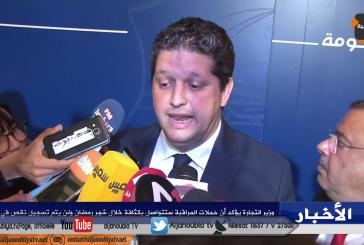 وزير التجارة يؤكد إن حملات المراقبة ستتوصل بكثافة في شهر رمضان