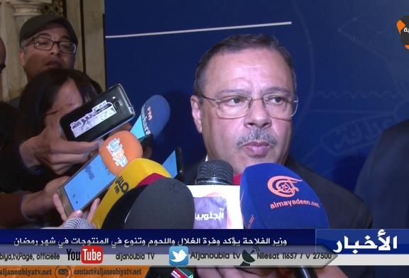 وزير الفلاحة يؤكد وفرة الغلال واللحوم و تنوع في المنتوجات في شهر رمضان