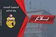 بلاغ وزارة الداخلية: الترتيبات الامنية لننقل جثمان رئيس الجمهورية الراحل