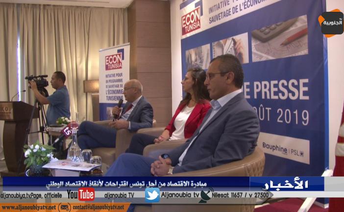 مبادرة الإقتصاد من أجل تونس إقتراحات لإنقاذ الإقتصاد الوطني