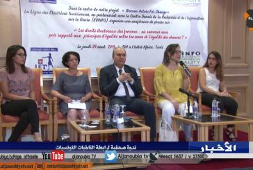 ندوة صحفية لرابطة الناخبات التونسيات