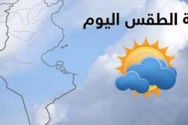التوقعات الجوية لبقية هذا اليوم الاثنين 16 سبتمبر 2019 والليلة القادمة