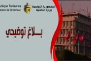وزارة الداخلية :الوثيقة المنسوبة للمؤسسة الأمنية بخصوص عملية باردو الارهابية مفتعلة ولا وجود لها اداريا وقانونيا