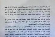 الهيئة تحذر المترشّحين للانتخابات التشريعية