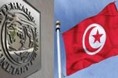 صندوق النقد الدولي يتوقع نموا لتونس ب4،4 بالمائة في 2024
